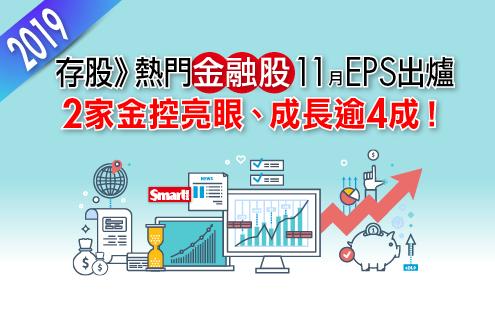金融股前11月自結EPS出爐,2家金控表現亮眼,成長逾4成!