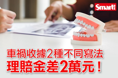 車禍撞斷牙齒做植牙花10萬,收據2種不同寫法,理賠金差了2萬元!