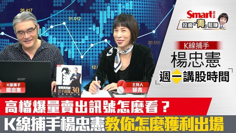 影片》高檔爆量賣出訊號怎麼看?K線捕手楊忠憲教你抓對飆股、獲利出場!