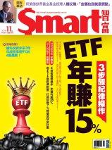 3步驟紀律操作ETF 年賺 15 %