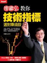 廖繼弘教你技術指標選對賺錢股