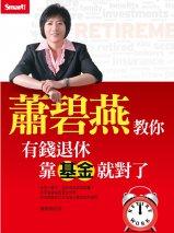 蕭碧燕教你有錢退休靠基金就對了