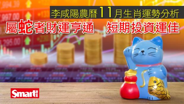 李咸陽農曆11月生肖運勢分析 屬蛇者財運亨通、短期投資運佳