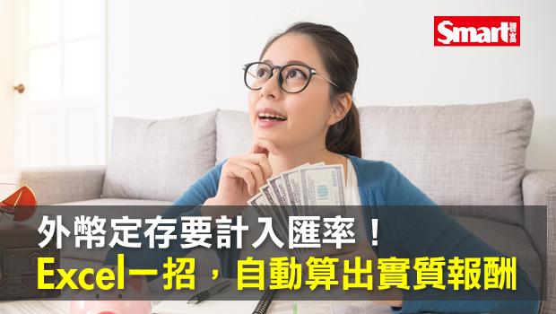 外幣定存要計入匯率! Excel一招自動算出實質報酬