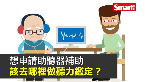 老人家重聽想申請助聽器補助 該去哪裡做聽力鑑定?