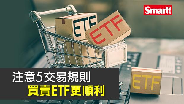 注意5交易規則 買賣ETF更順利