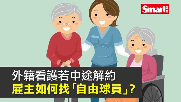 外籍看護若中途解約或期滿不做 雇主如何找「自由球員」?