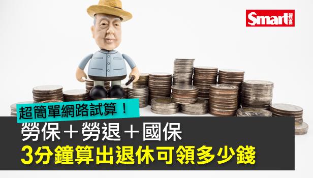 勞保+勞退+國保 3分鐘算出退休可領多少錢
