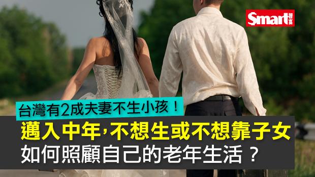 中年族不想生或不想靠子女 如何照顧自己的老年生活?
