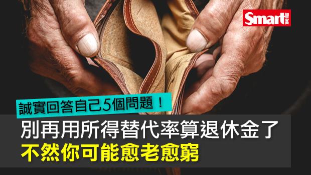 別再用所得替代率算退休金了 不然你可能愈老愈窮!