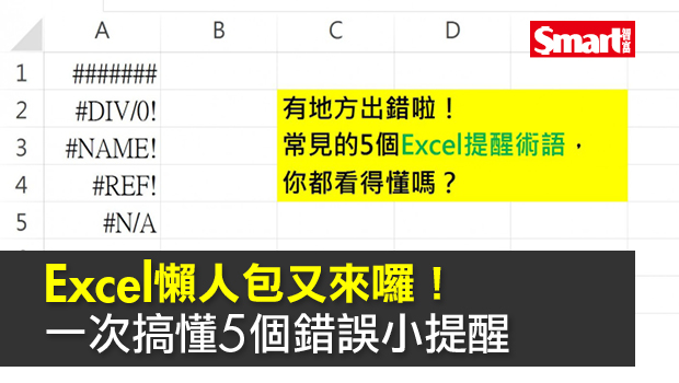 Excel懶人包》「#DIV/0!」「#REF!」這些Excel小提醒 你都看得懂嗎?