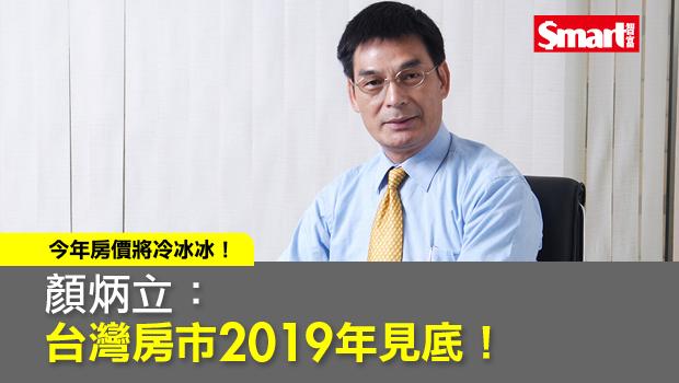 顏炳立:台灣房市2019年見底!