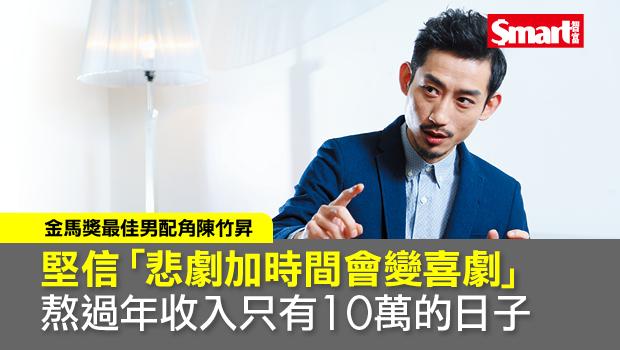 陳竹昇:為了想做的事 要先學會生活