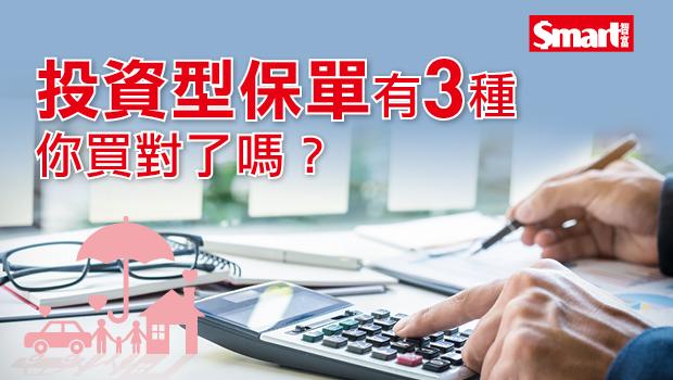 投資型保單有3種 你買對了嗎?