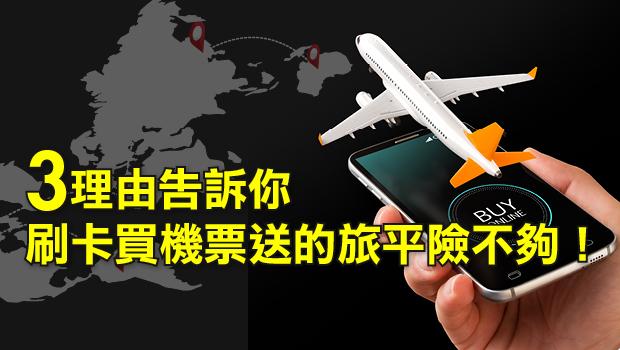 3理由告訴你 刷卡買機票送的旅平險不夠!