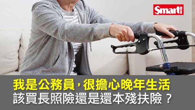 擔心晚年生活 該買長照險還是還本殘扶險?