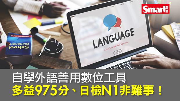 自學外語善用數位工具 多益975分、日檢N1非難事!