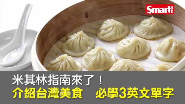 介紹台灣美食 必學3英文單字