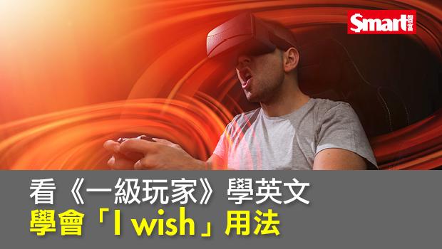 看《一級玩家》學英文 學會「I wish」用法