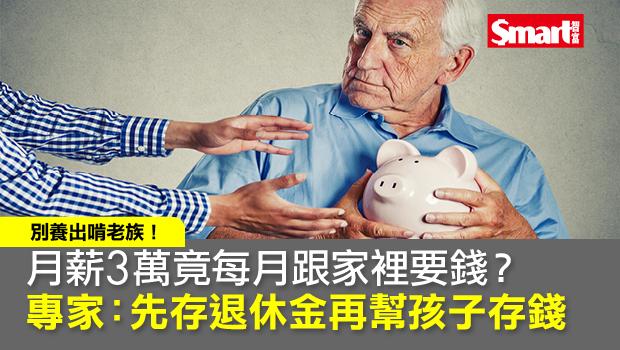 別養出啃老族! 專家:先存退休金再幫孩子存錢