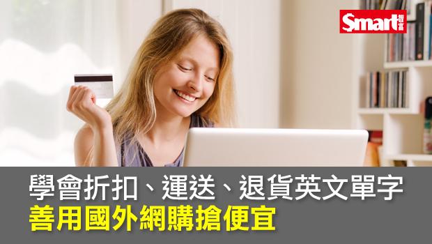 學會折扣、運送、退貨英文單字 善用國外網購搶便宜