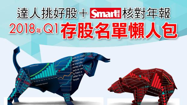 達人挑好股+Smart核對年報 2018年Q1存股名單懶人包