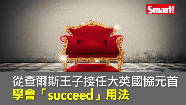 從查爾斯王子接任大英國協元首 學會「succeed」用法