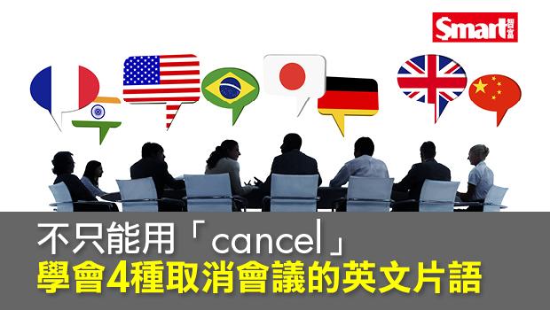 不只能用「cancel」 學會4種取消會議的英文片語