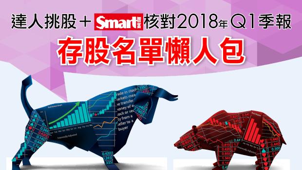 存股》達人挑股+Smart核對2018年Q1季報 存股名單懶人包
