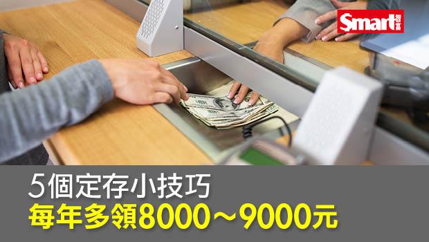 5個定存小技巧 每年多領8,000~9,000元
