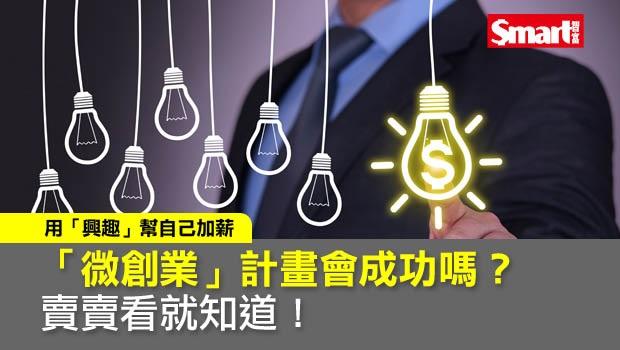 「微創業」計畫會成功嗎? 賣賣看就知道!