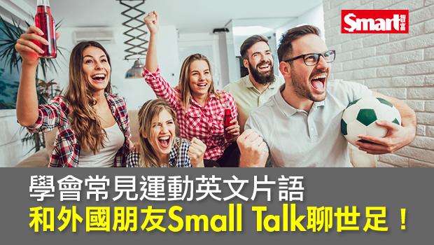 學會常見運動英文片語 和外國朋友Small Talk聊世足!
