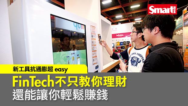 FinTech不只教你理財 還能讓你輕鬆賺錢