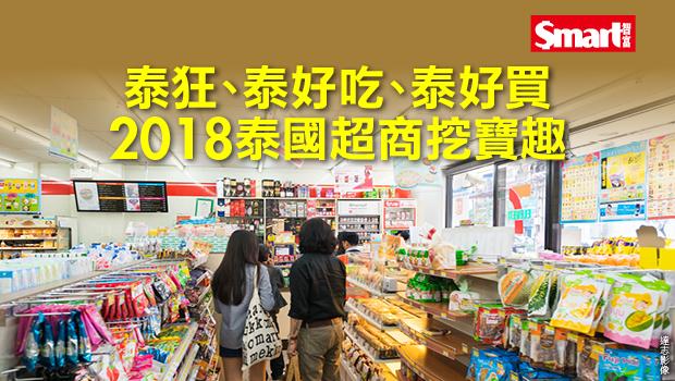 泰狂、泰好吃、泰好買 2018泰國超商挖寶趣