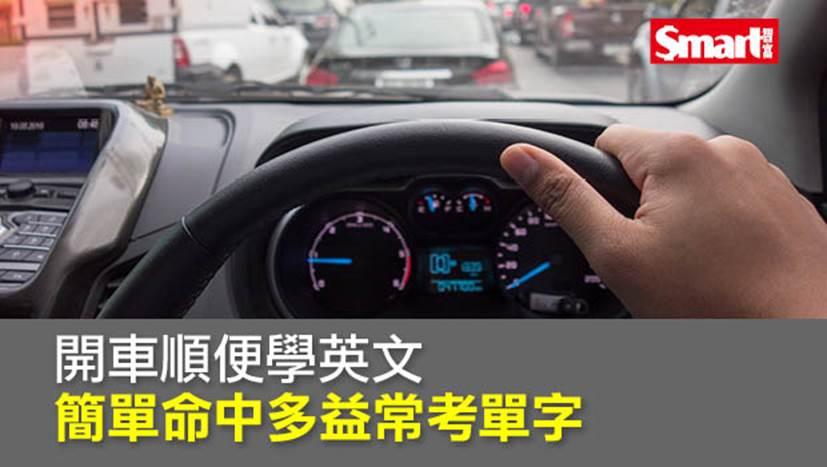 開車順便學英文 簡單命中多益常考單字