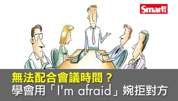 無法配合會議時間? 學會用「I'm afraid」婉拒對方