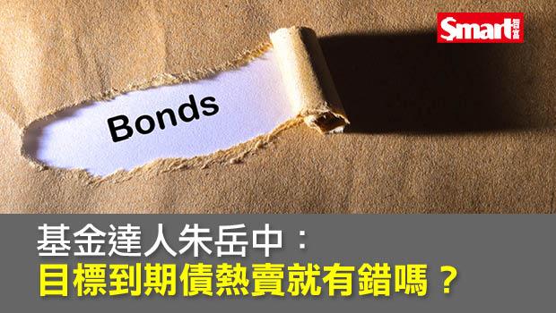 朱岳中:目標到期債熱賣就有錯嗎?