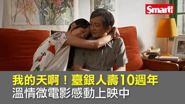 我的天啊!臺銀人壽10週年 溫情微電影感動上映中