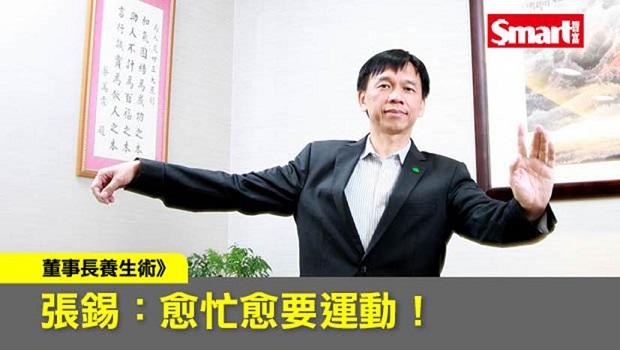董事長養生術》張錫:愈忙愈要運動!