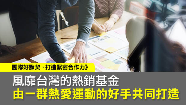 風靡台灣的熱銷基金 由一群熱愛運動的好手共同打造
