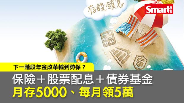 封面故事搶先讀◆每月存5000元 終身月領5萬元