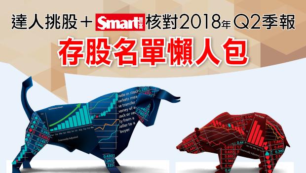 存股》達人挑股+Smart核對2018年Q2季報 存股名單懶人包