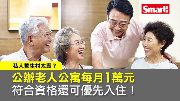 公辦老人公寓每月1萬元 符合資格還可優先入住!
