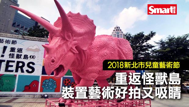 2018新北市兒童藝術節──重返怪獸島 裝置藝術好拍又吸睛