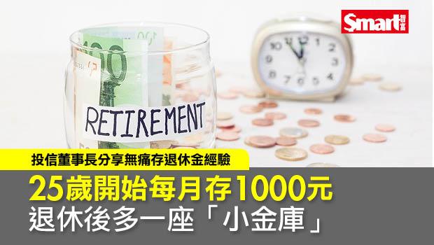 每月自動扣款 無痛打造退休金庫