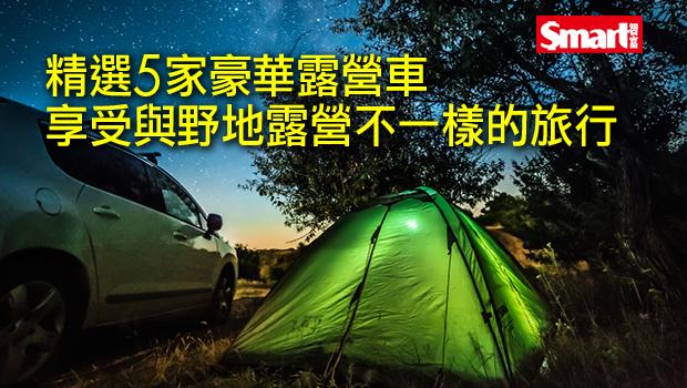 精選5家豪華露營車,享受與野地露營不一樣的旅行