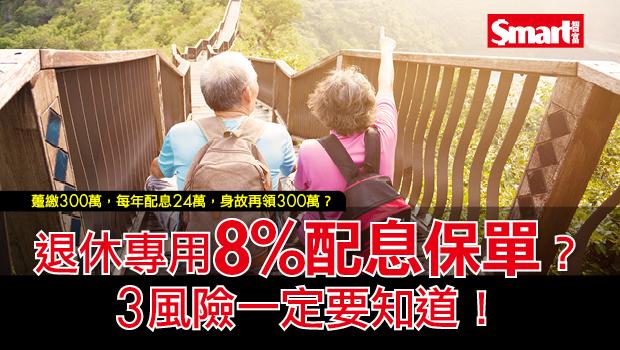 退休專用「配息保單」年配息24萬,而且本金不變?3風險要注意!