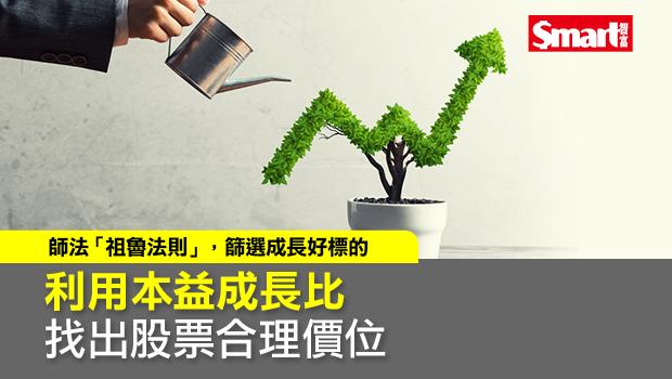 利用本益成長比 找出股票合理價位