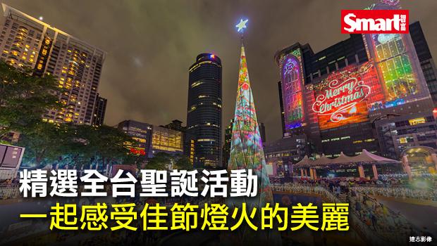 精選全台聖誕活動,一起感受佳節燈火的美麗