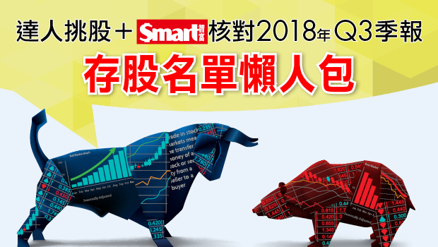 存股》達人挑股+Smart核對2018年Q3季報,存股名單懶人包